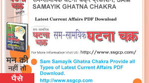 http www current download free monthly current affairs pdf youtube