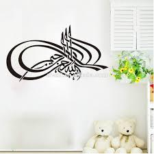 wholesale 9322 muslim quote wall mural wall decals islamic 9322 muslim quote wall mural wall decals islamic calligraphy bismillah allah muslim art vinyl decal