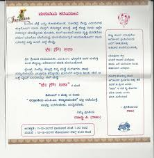 Samples Of Invitation Cards Namkaran Invitation Card Format In Marathi Naming Ceremony