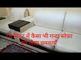 how to clean sofa at home diy how to clean sofa at home घर पर स फ स फ कर