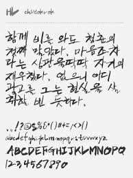 calligraphy font calligraphy archives free korean fonts free korean fonts