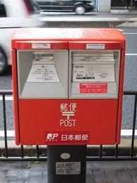 japan post japanvisitor japan travel guide