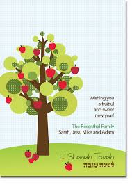 personalized rosh hashanah greeting cards 2012 5773 family