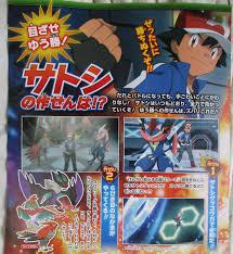 pokemon xyz anime ash catches an amaura by frozen echo on