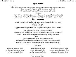 Where To Buy Birthday Invitation Cards Cozy Reception Invitation Card In Gujarati 96 On Free Birthday