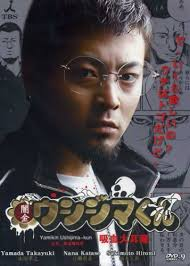 amazon black friday tvb black friday 2010 japanese drama yamikin ushijima kun w english