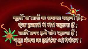 happy raksha bandhan images and messages rakhi festival