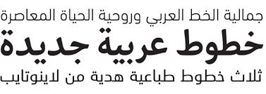 arabic typography fonts free download free editing picture