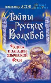 Картинки по запросу велесова книга асова