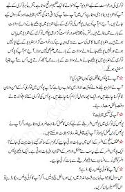 interview questions and answers in urdu in pakistan