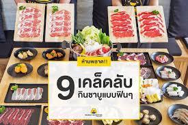 monter cuisine shabu 9 เคล ดล บ ก นชาบ แบบฟ นๆ