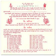 Indian Wedding Card Samples Wedding Card Sample In Hindi Tbrb Info