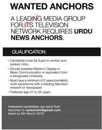 journalists jobs in pakistan newspapers urdu news tv anchors required for media group 2018 jobs pakistan