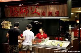 cr駱ine cuisine 桃園美食 桃園蘆竹 駱師父麻辣燙小火鍋 albert hsieh flickr