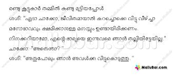 wedding wishes malayalam sms malayalam husband jokes clean husband jokes in