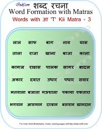 hindi words with आ ki matra hindi reading pinterest words
