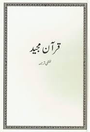 alhuda books