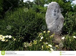 japanese rock garden stock photo image 42808587