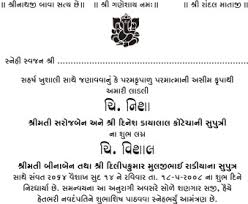 mehndi invitation wording sles wedding invitation wording gujarati hindu wedding card