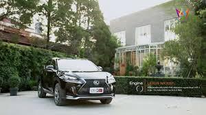 lexus thailand nx300h ข บ ซ า 34 test drive lexus nx300h ว นท 18 มกราคม 2558 1 3