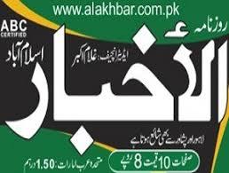 journalists jobs in pakistan newspapers urdu news aaj ka akhbar in urdu jang express newspapers need to make