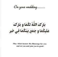 wedding wishes islamic wedding special day quotes siblings