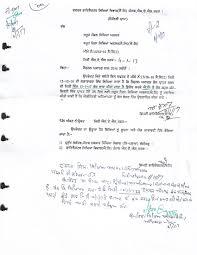 abc writing paper district education office se amritsar regarding national award 2016