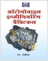 engineering book shops in delhi i t i technical automobiles engineering practicals