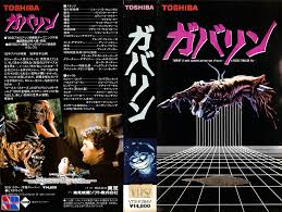40 classic japanese vhs covers deep fried movies