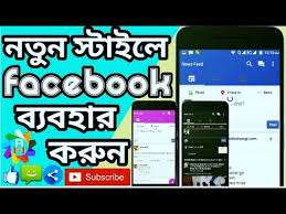 facebook themes and skins for mobile how to change facebook theme on android how to change facebook