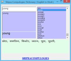 hindi english dictionary free download full version pc shipra english to hindi dictionary download