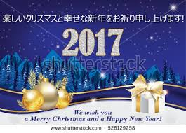 business new year greeting card stock vector 344667542