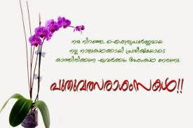 wedding wishes malayalam quotes malayalam new year 2016 chingam 1 quotes wishes picture