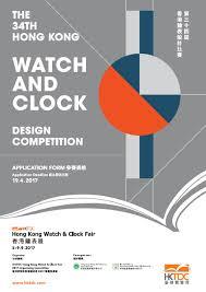 Clock Design Hktdc Hong Kong Watch U0026 Clock Fair The 34th Hk Watch U0026 Clock
