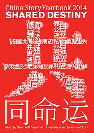 shared destiny 共同命运 u2014 china story yearbook 2014 the china story