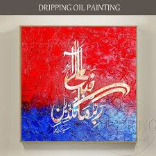 Islamic Wall Art U0026 Canvas by Modern Art Islamic Calligraphy Oil Promotion Shop For Promotional