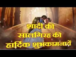 Wedding Wishes Adventure Happy Marriage Wedding Anniversary Wishes द ल स द आ