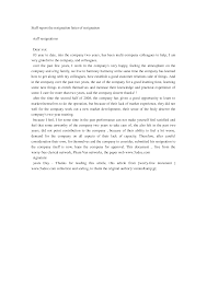examples of good resignation letters simple resignation letter