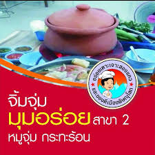 cuisine sur la 2 ร านม มอร อย หม จ ม กะทะร อน บ ฟเฟต สาขา2 accueil phitsanulok