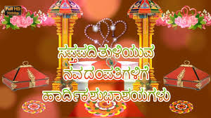 happy wedding wishes in kannada marriage greetings kannada