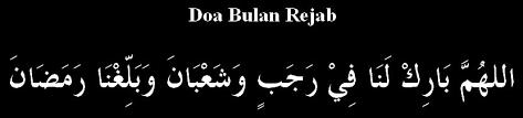 ensiklopedia muslim abdul rahman bin auf ensiklopedia muslim موسوعة المسلم doa bulan rejab