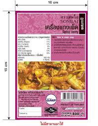 cuisine spicy somjai spicy curry เคร องแกงเผ ด 3 aunties market