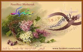nowruz greeting cards iranian new year poetic greeting cards poetry nowruz
