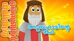 story of abraham malayalam bible stories for kids episode 03