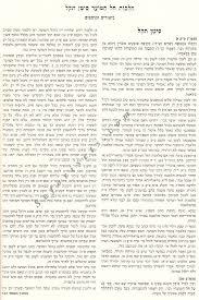 mishnah berurah berurah dirshu משנה ברורה דרשו