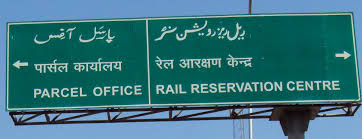 Resume Means In Hindi Hindi U2013urdu Controversy Wikipedia