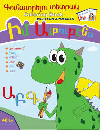 armenian alphabet coloring pages western armenian alphabet coloring book in armenian alphabet