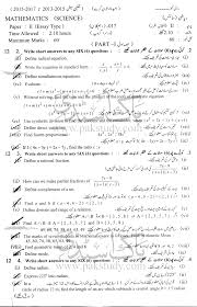 lahore board 10th class past papers math 2017 pakstudy library