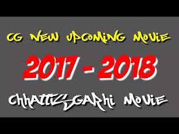 chhattisgarhi new upcoming movies posters movie names 2017