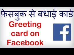 how to send a greeting card on facebook hindi video by kya kaise